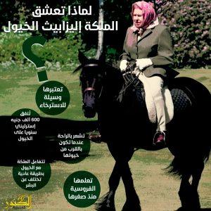 لماذا تعشق الملكة إليزابيث الخيول؟