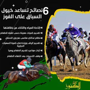 نصائح تساعد خيول السباق على الفوز