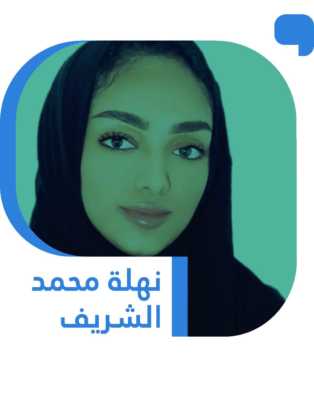 الكاتبة الصحفية نهلة محمد الشريف